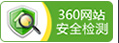 360网站安全检测保障